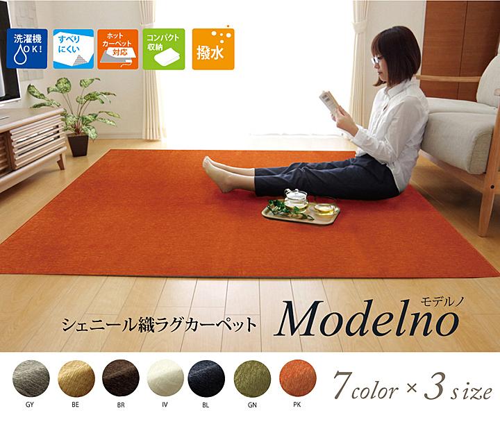 『モデルノ』   約200×250cm