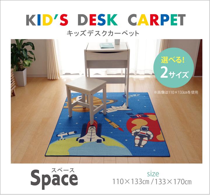 デスクカーペット 男の子 宇宙柄 『スペース』 ブルー 133×170cm