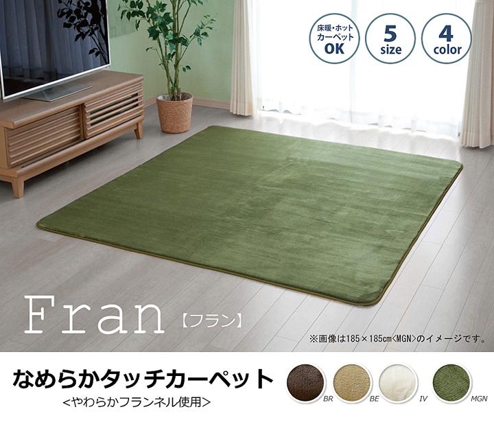 『フランアイズ』 約200×250cm