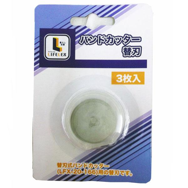 バンドカッター替刃 LFX−20−167