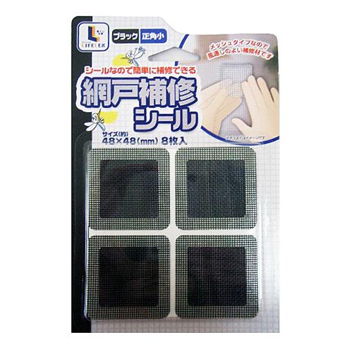網戸補修シール正方形 小 ブラック