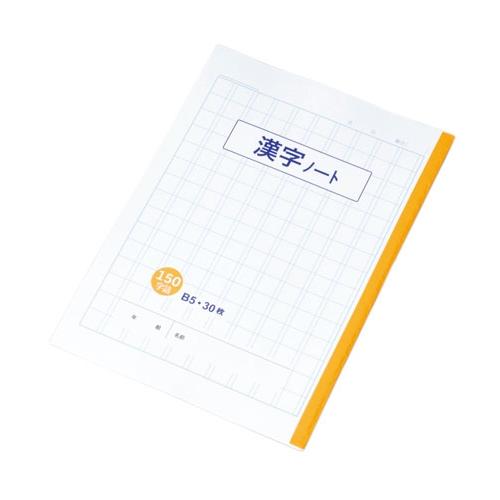 学習帳 漢字 150字詰
