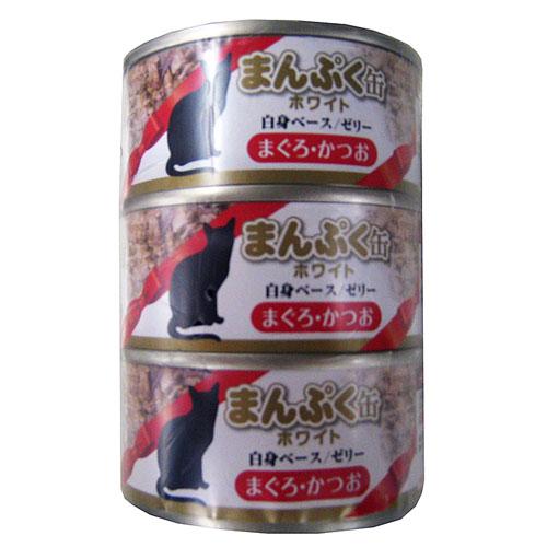 まんぷくミニ缶ホワイト まぐろかつお 80g×3缶パック ×12個セット