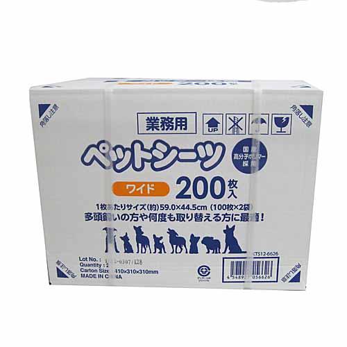 業務用ペットシーツ ワイド200枚
