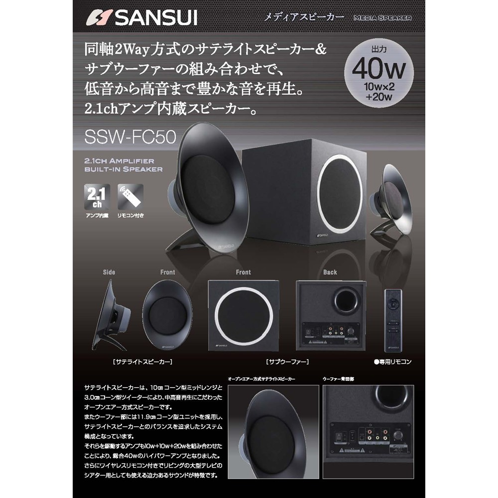 SANSUI SSW-FC50