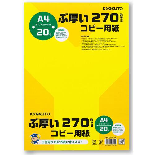 ぶ厚いコピー用紙 A4 PPC270A4