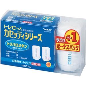 MKC.T2J-Z (3個入)