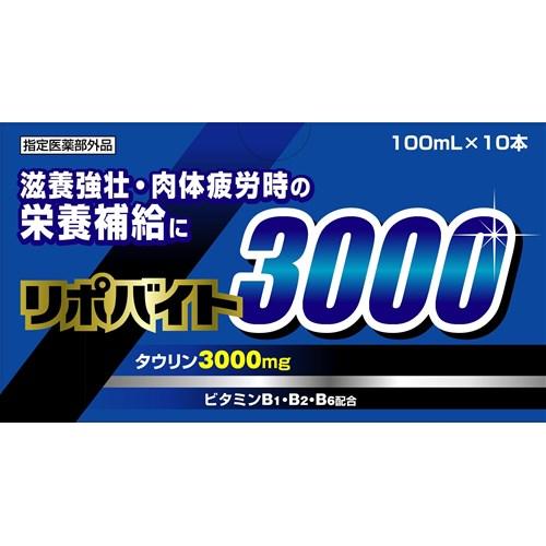 リポバイト3000 100ml×10