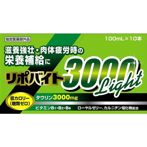 リポバイト3000ライト 100ml×10