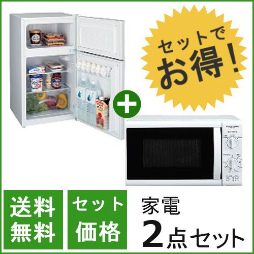 [新生活2点セット] 2ドア冷蔵庫85L + 電子レンジ(西日本専用60Hz)