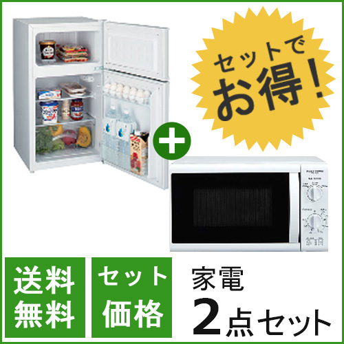 [新生活2点セット] 2ドア冷蔵庫85L + 電子レンジ(東日本専用50Hz)