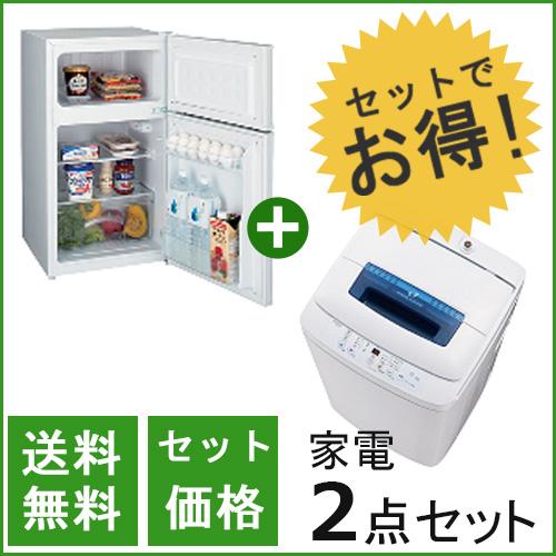 [新生活2点セット] 2ドア冷蔵庫85L + 全自動洗濯機4.2K