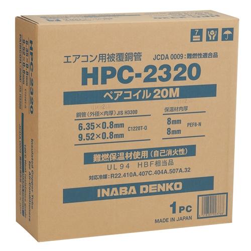 因幡電工 ペアコイル HPC−2320