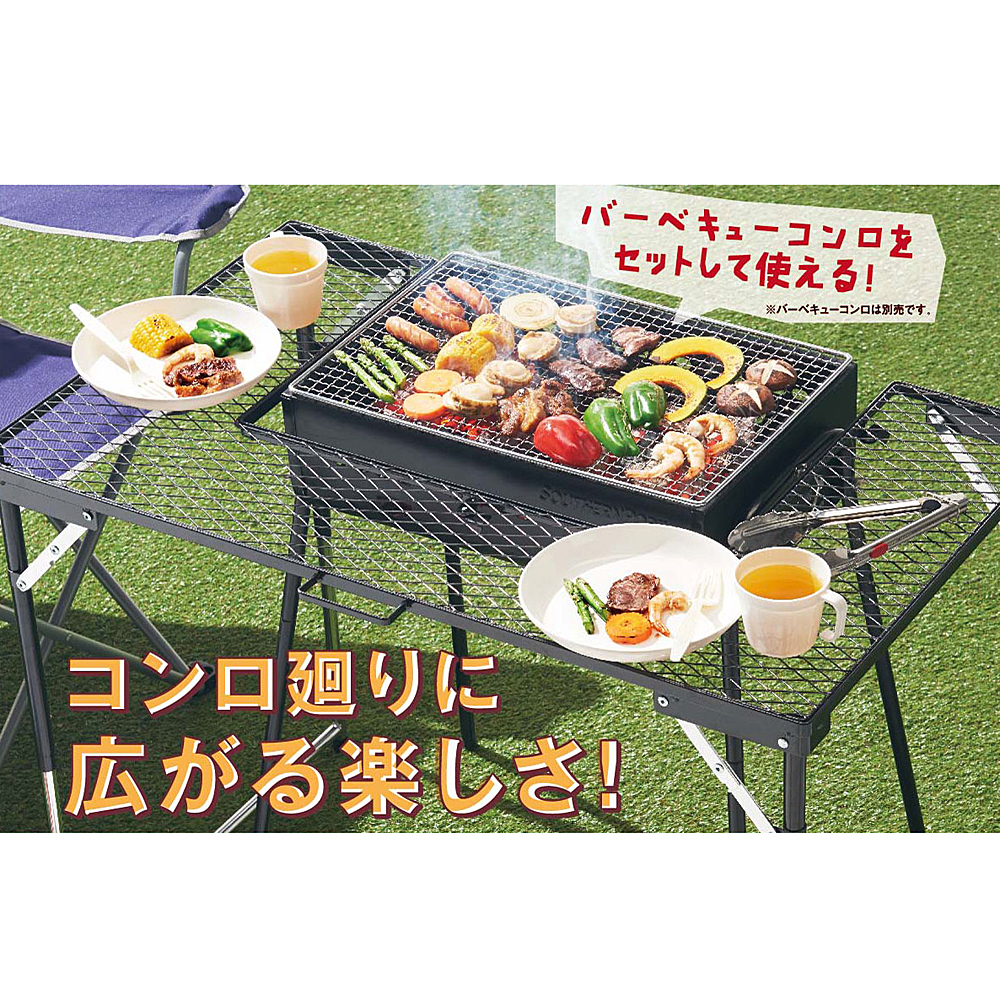 BBQメッシュテーブル SP23TB004