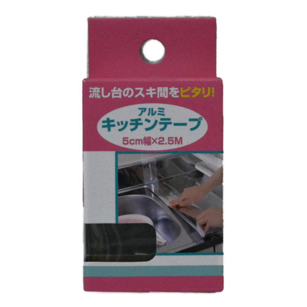 キッチンアルミテープ 5cm×2.5m