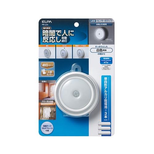 センサー付ライト PM−L214