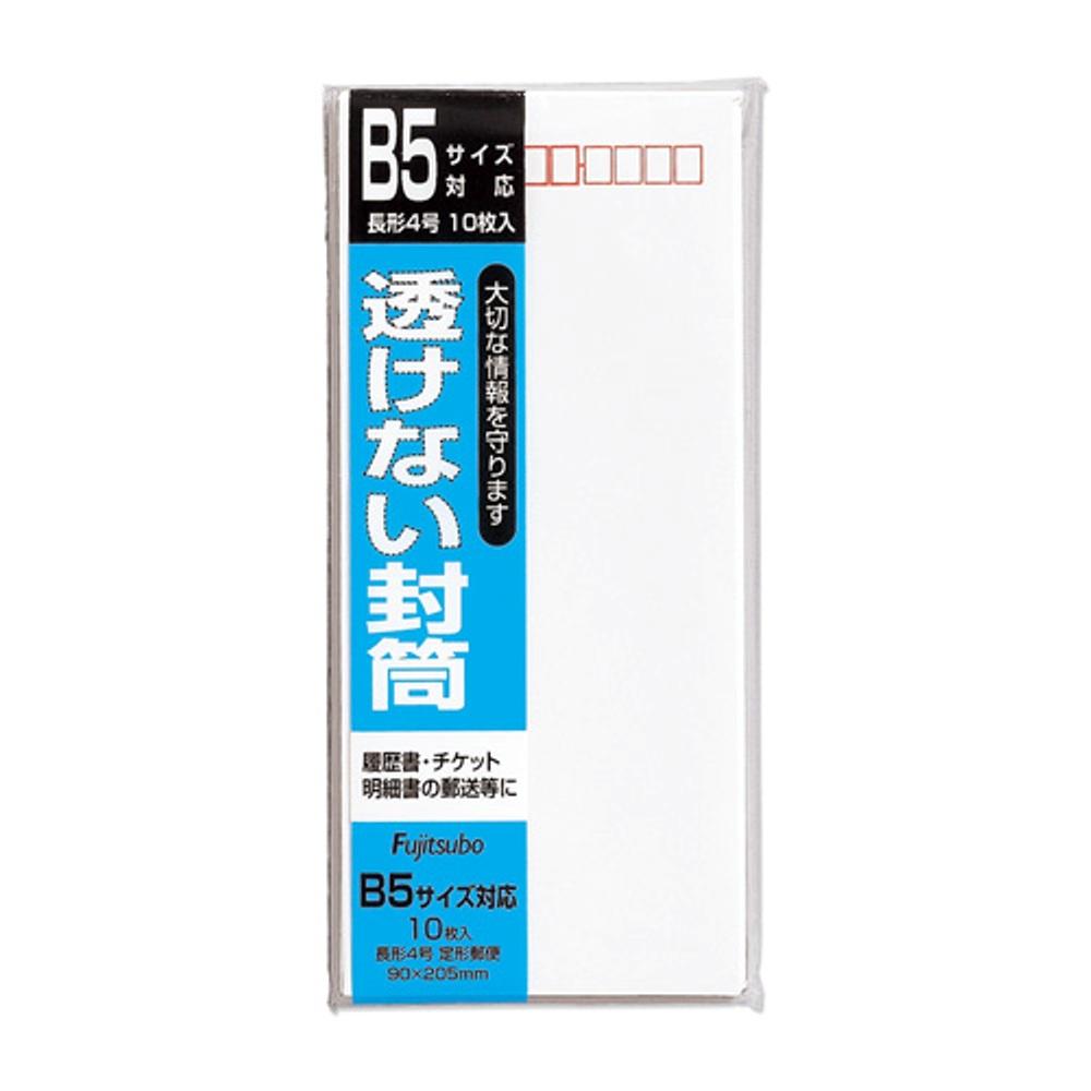 透けない封筒長4 フ−SN4