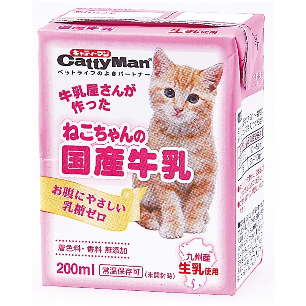 ねこちゃんの国産牛乳 200ml