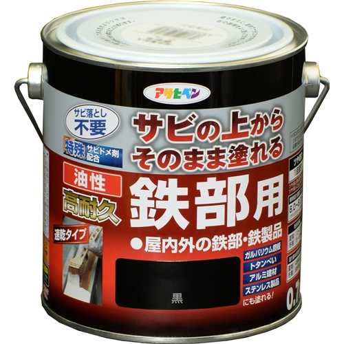 アサヒペン  油性高耐久鉄部用 黒  0.7L