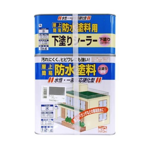 屋上簡易防水塗料+下塗りシーラー グレー 12kg+5kg