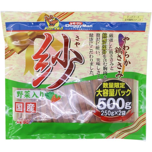 紗野菜入り500g(250g×2包) 限定品