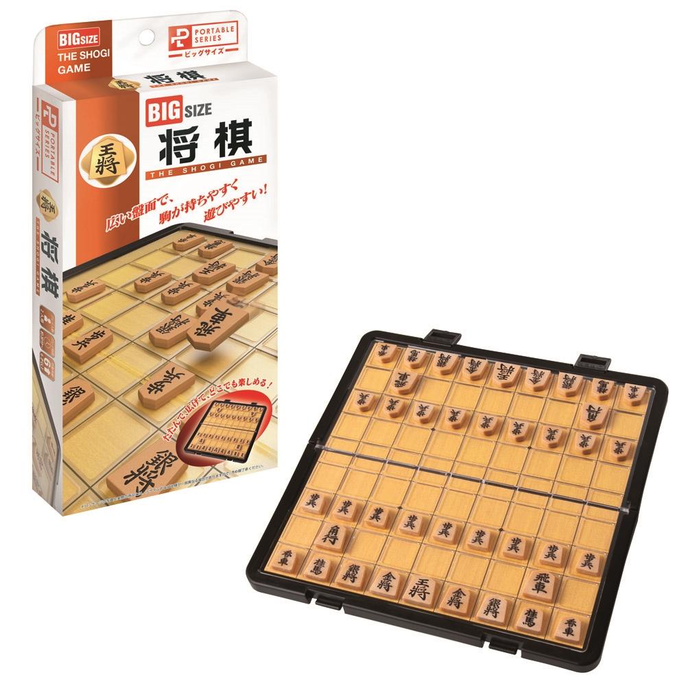 ポータブル将棋(ビッグサイズ)