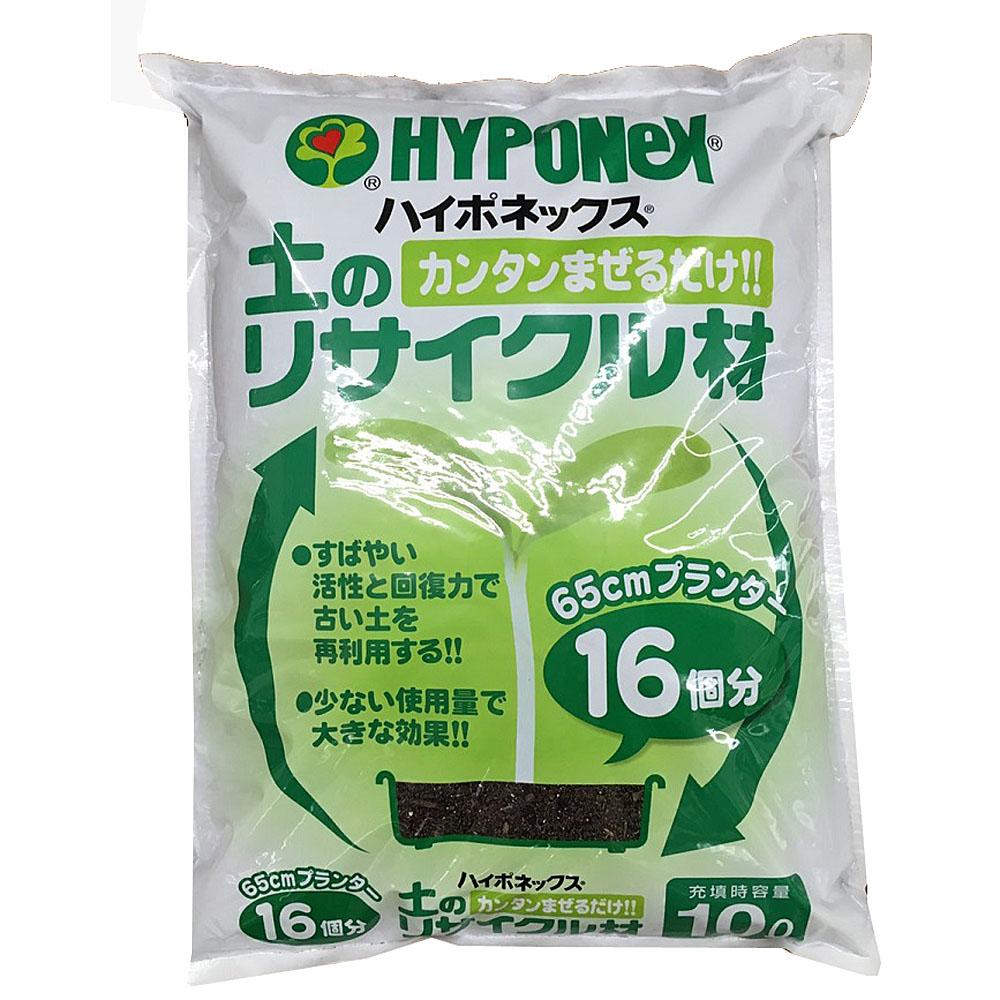ハイポ土のリサイクル材 10リットル
