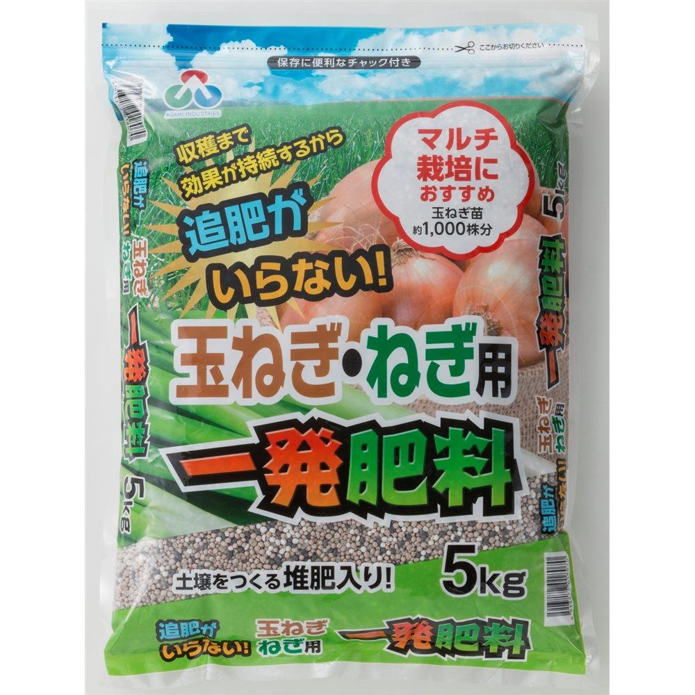 玉ねぎねぎ用一発肥料 5KG