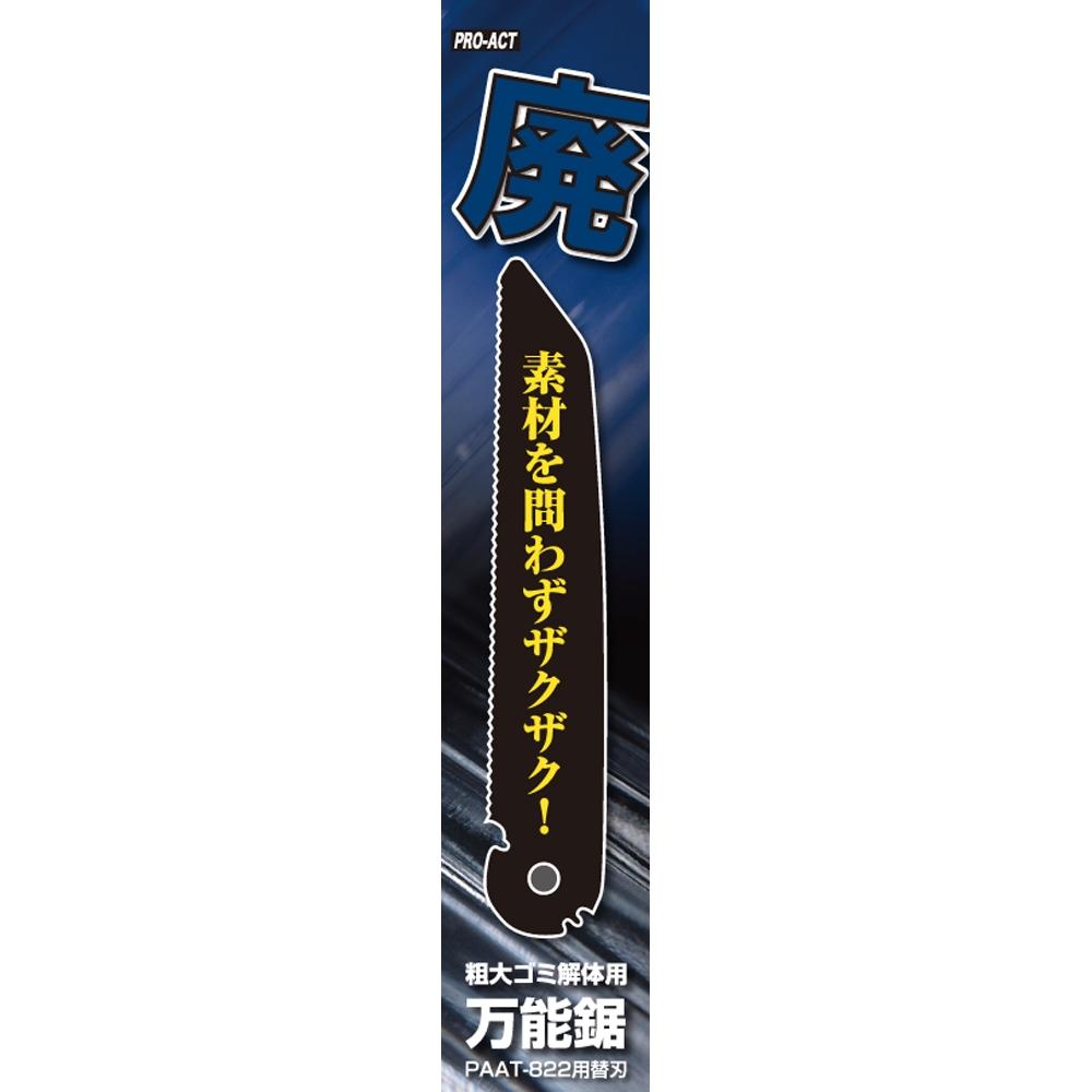 コーナン オリジナル PROACT 万能廃品ノコギリ替刃 PAAT−823