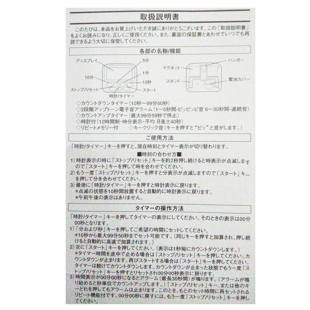 コーナン オリジナル キッチンタイマー KM22−1632F