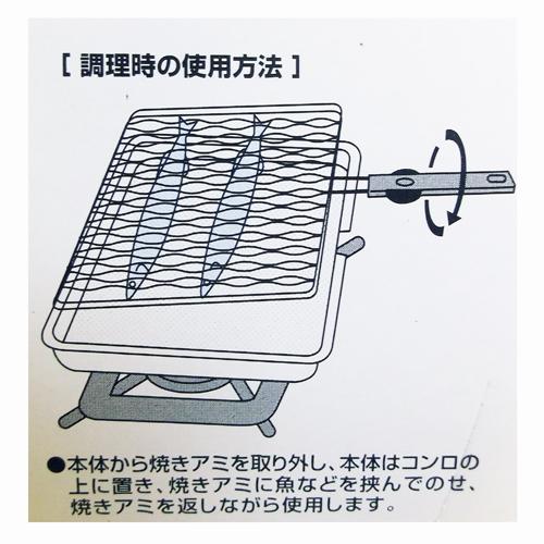 コーナン オリジナル ストレートタイプ魚焼 BW005−1