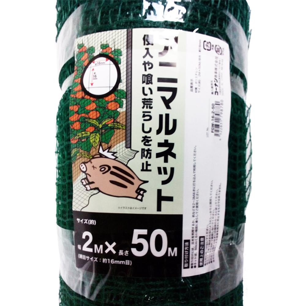 コーナン オリジナル アニマルネット グリーン(緑 約2mX50m巻 目合:約16mmX16mm (防獣ネット)