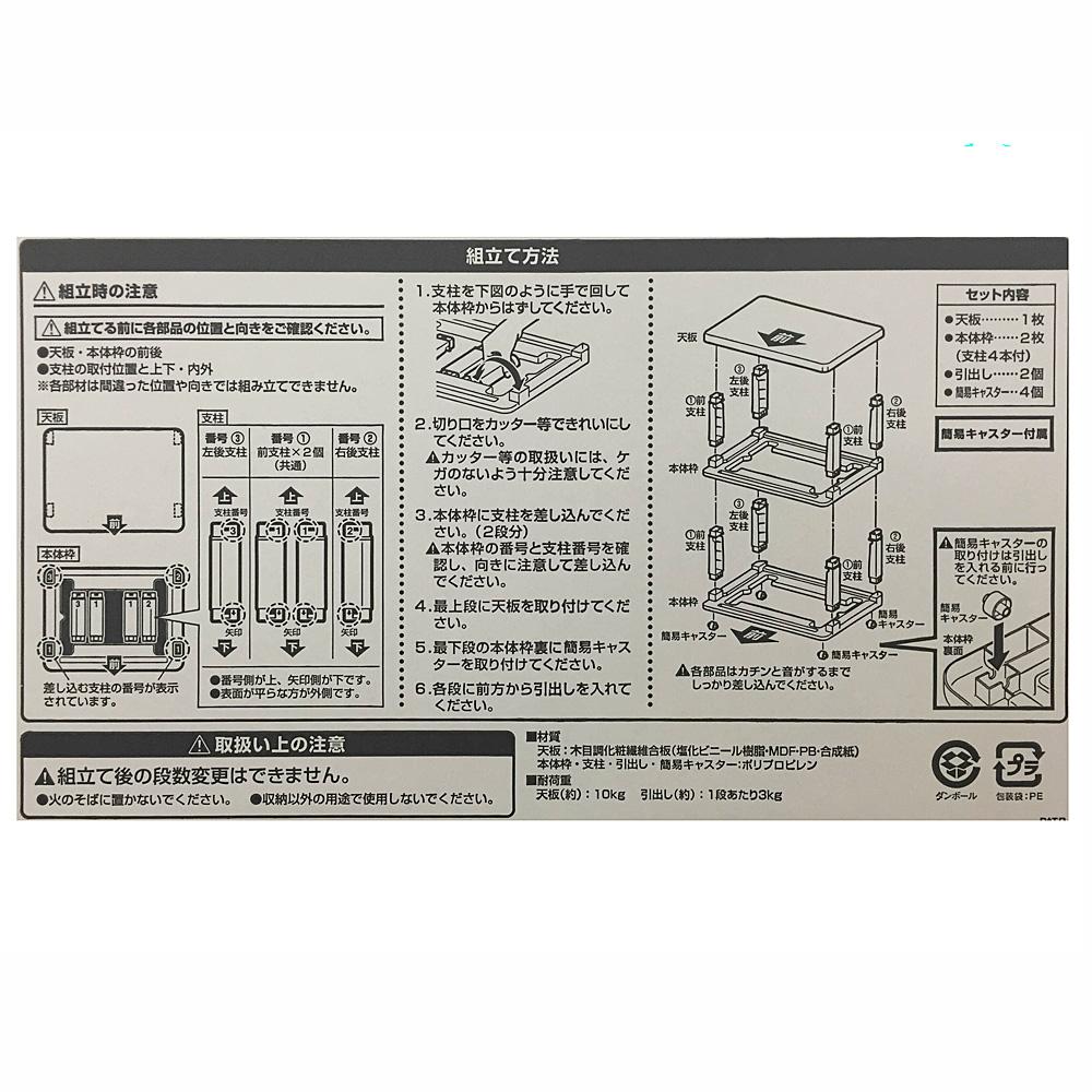 コーナン オリジナル 木天衣類収納チェスト 2段