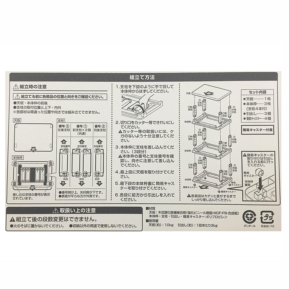 コーナン オリジナル 木天衣類収納チェスト 3段