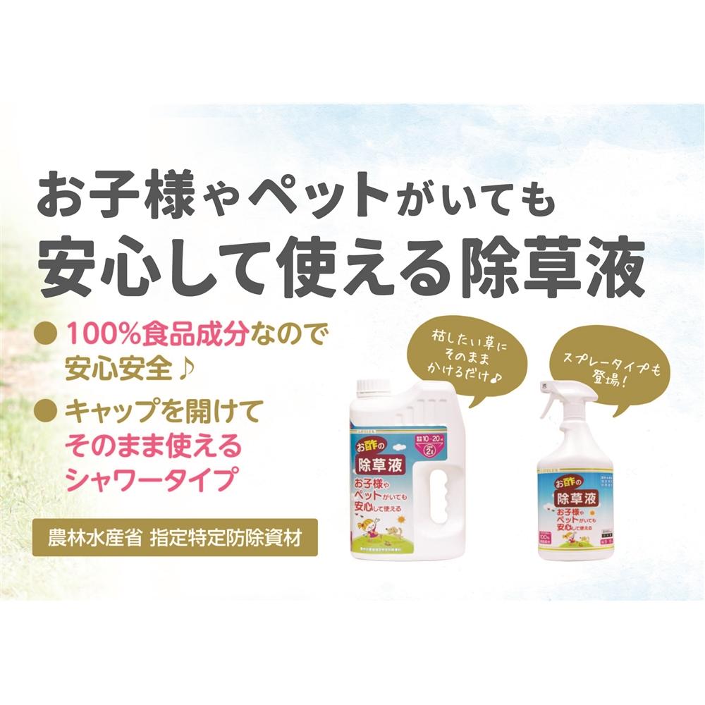 ○コーナン オリジナル お酢の除草液シャワー 2L