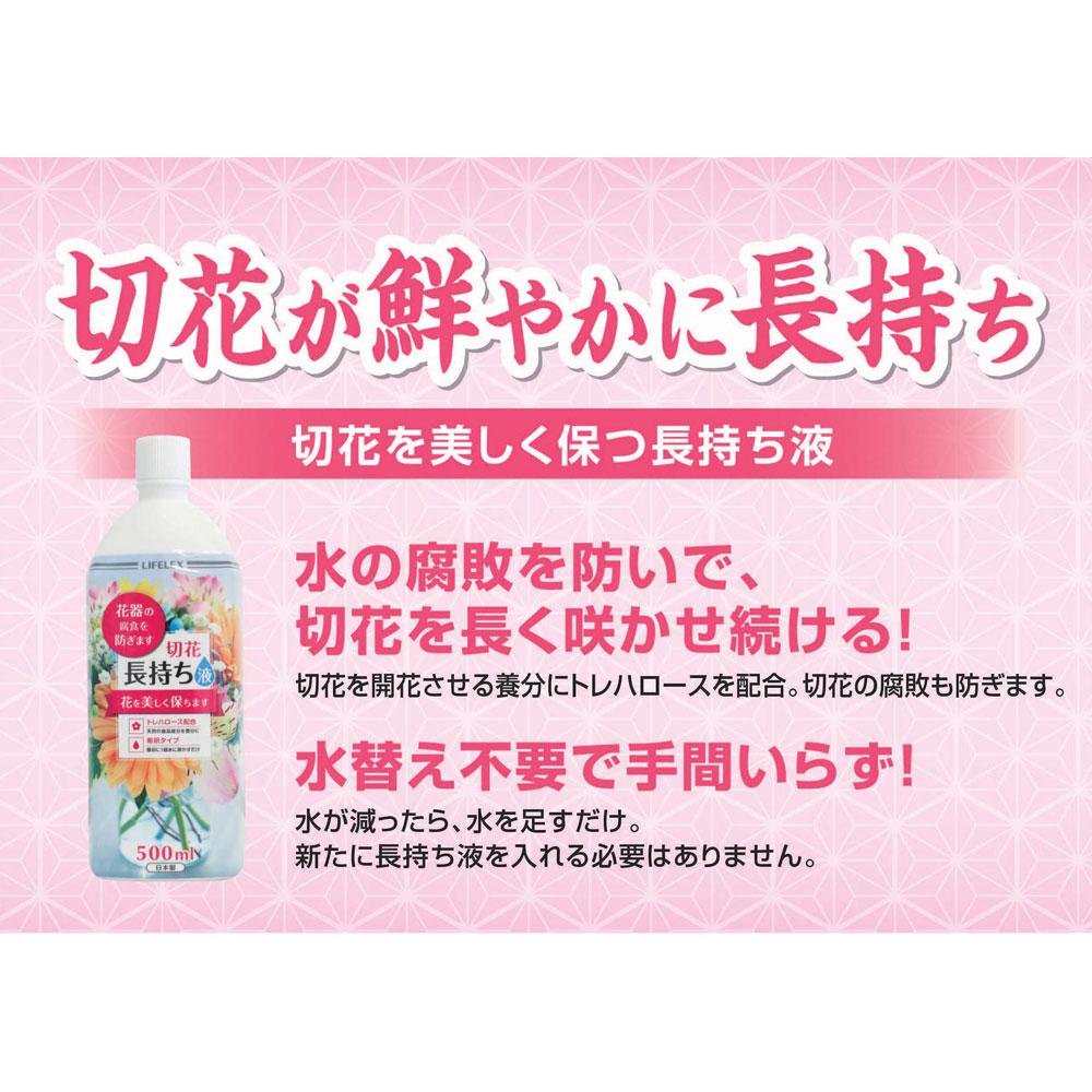 コーナン オリジナル LIFELEX 切花長持ち液 500ml