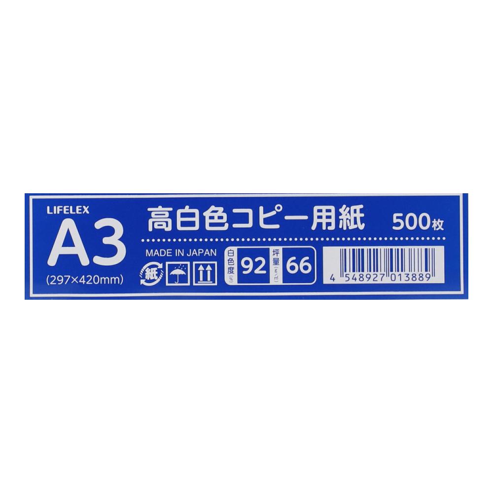 コーナン オリジナル LIFELEX A3高白色コピー用紙 500枚