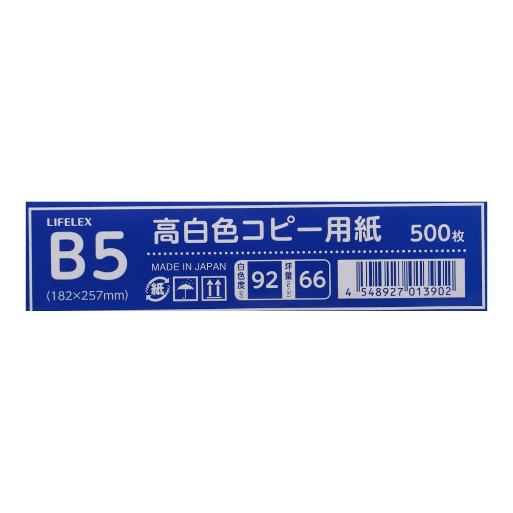 コーナン オリジナル LIFELEX B5高白色コピー用紙 500枚