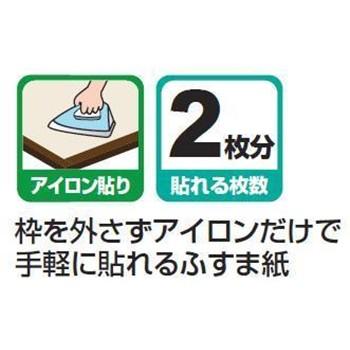 ○アイロンふすま紙「幾何」 約95×185cm 2枚入り KH−5003