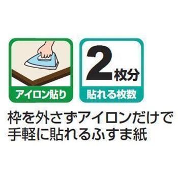 ○アイロンふすま紙「麗雲」 約95×185cm 2枚入り KH−5006