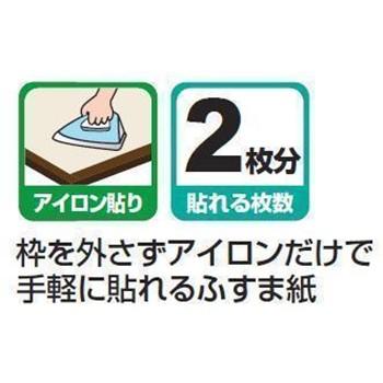 ○アイロンふすま紙「無地」 約95×185cm 2枚入り KH−5007