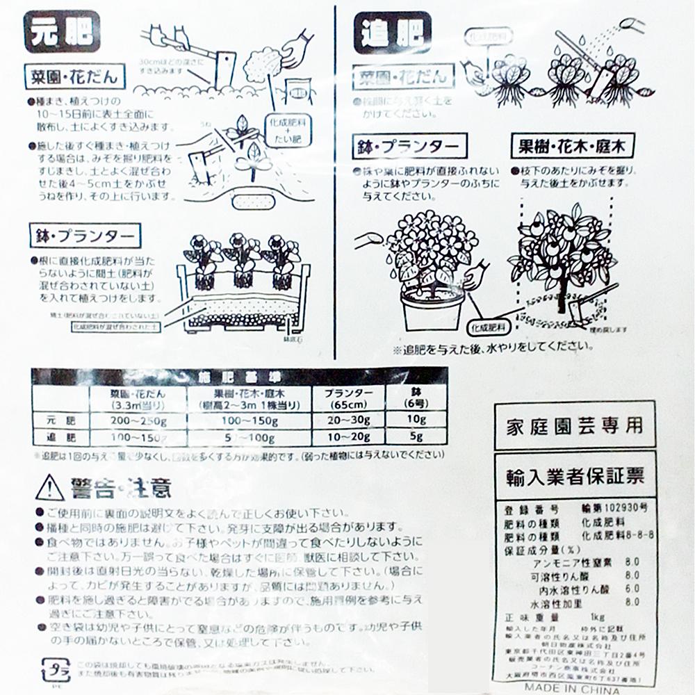 コーナン オリジナル 化成肥料 8-8-8 3kg KA09-0717