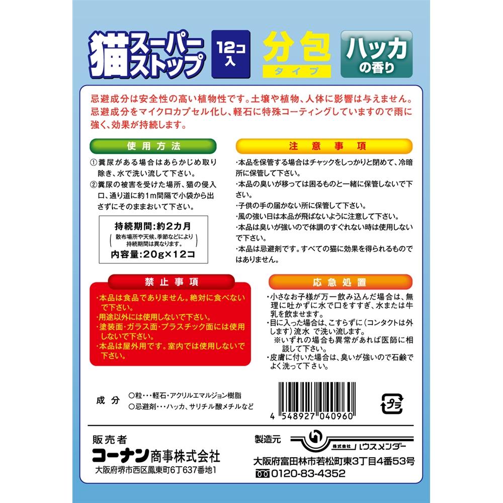 コーナン オリジナル 忌避剤 猫スーパーストップ 分包 20g×12袋 ハッカ