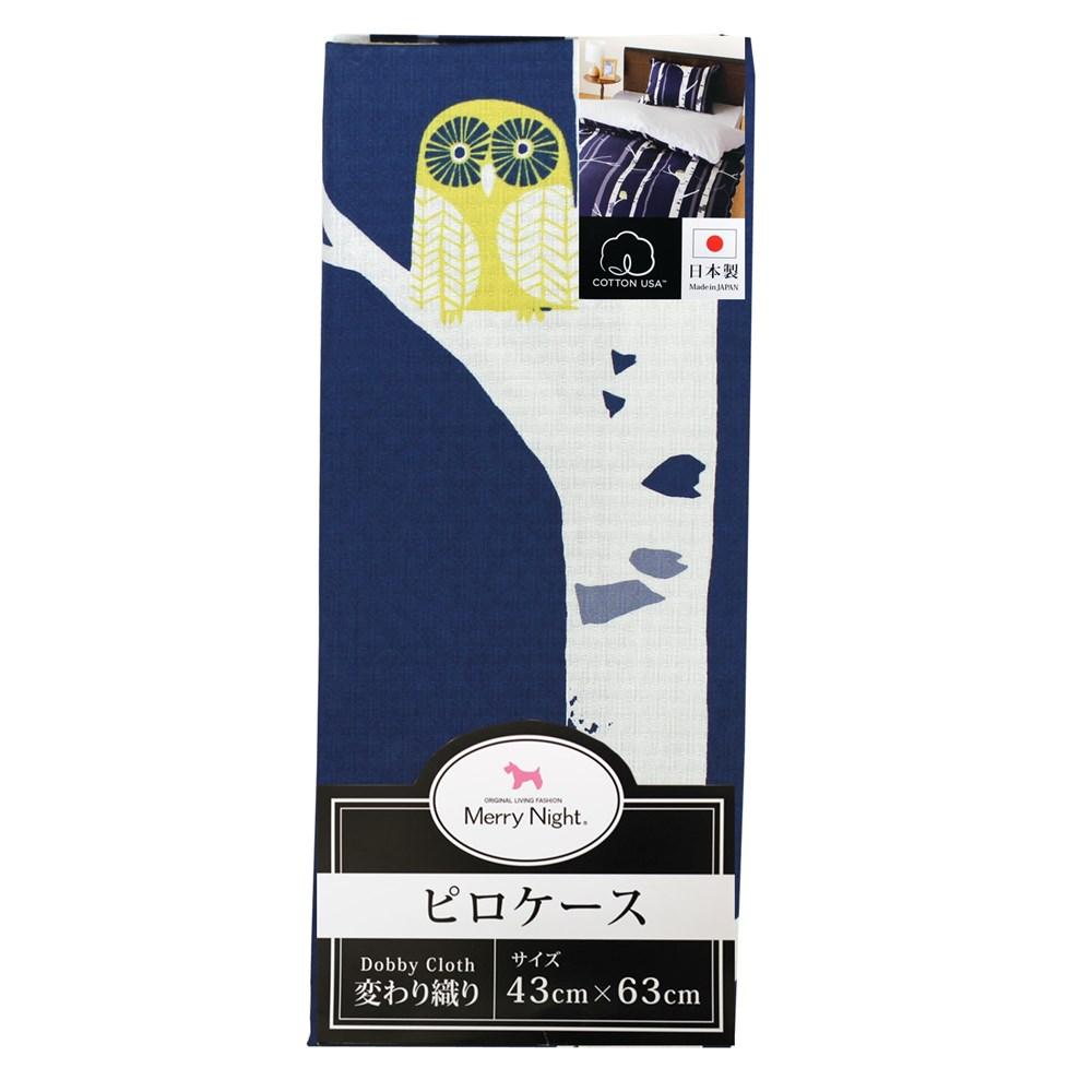 ピロケースホワイトバーチ 43x63cm枕用 DB261573−72