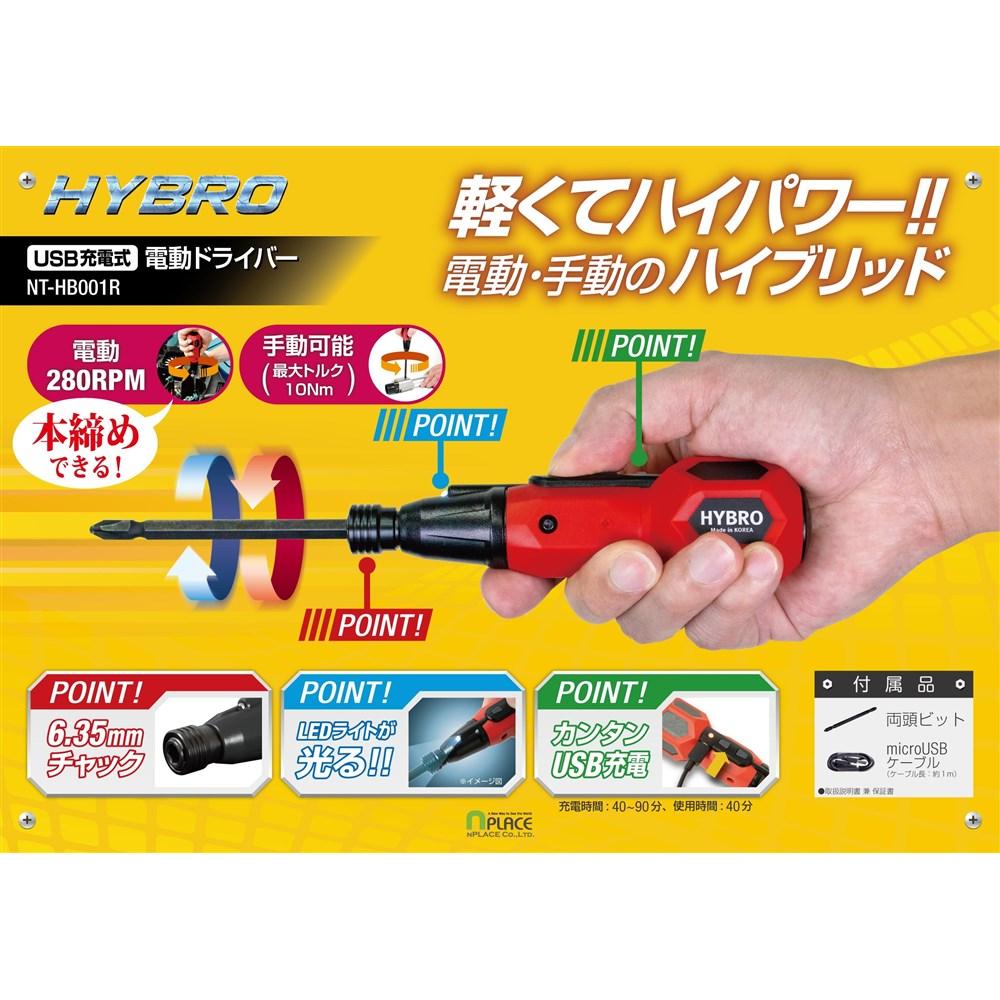 エンプレイス USB電動ドライバー NT−HB001−R レッド/ブラック