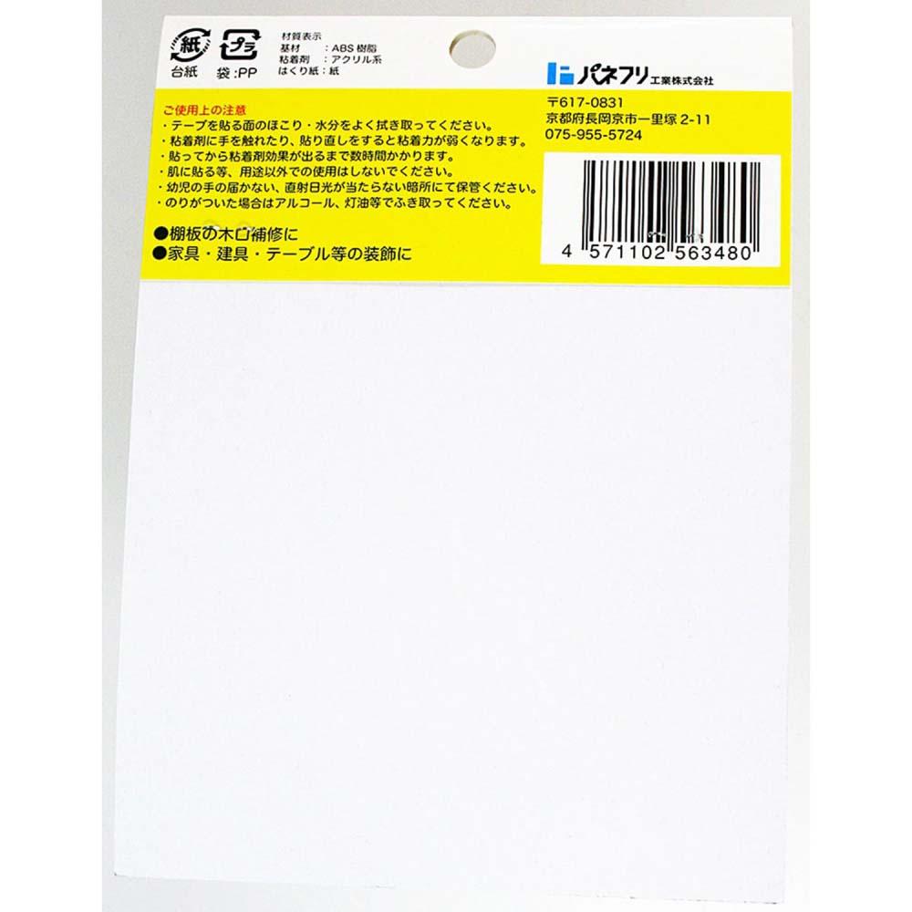 強力粘着 木口貼りテープ ホワイト 24mm×2m TA4784粘着2402