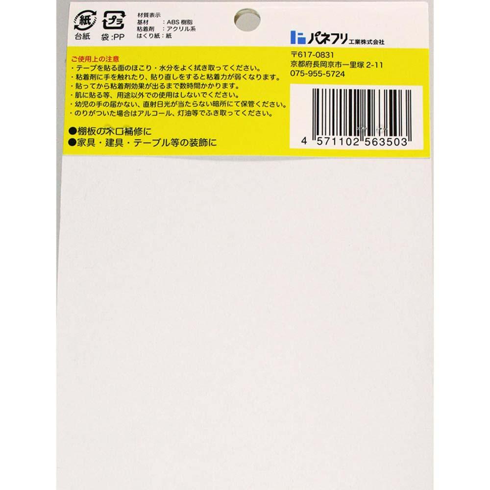 強力粘着 木口貼りテープ ブラック 18mm×2m TA4785粘着1802