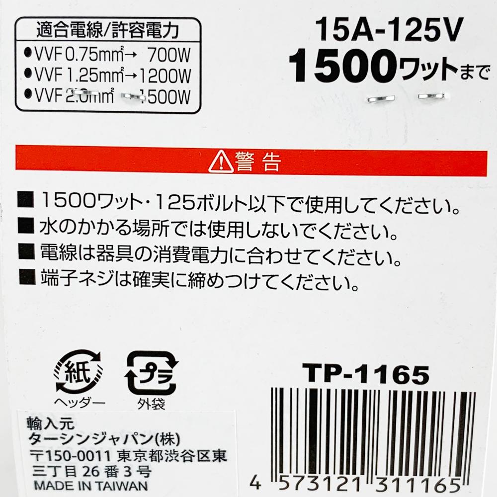 テーブルタップ3個口黒 TP−1165