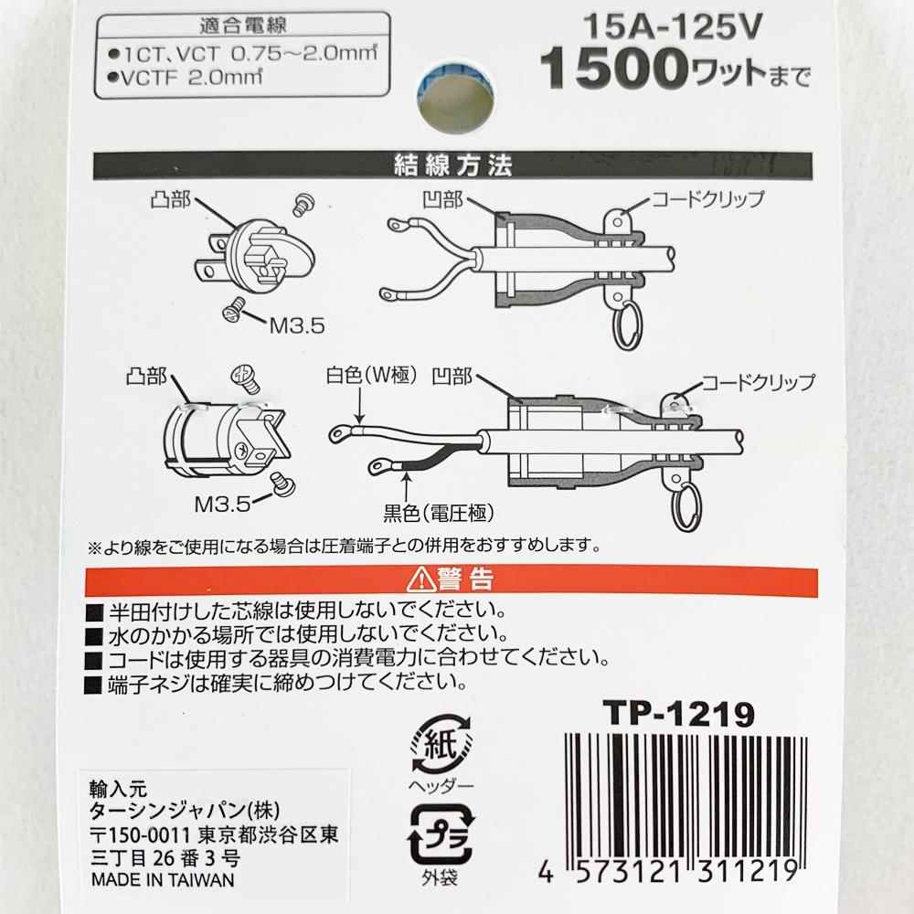 ゴムコネクターTP−1219