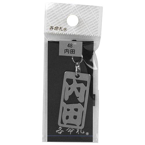 ロマネスク 各命札 内田 No48